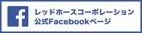 レッドコーポレーション公式Facebookページ
