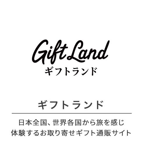 ギフトランド