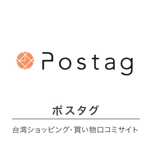 「ポスタグ」台湾ショッピング・買い物口コミサイト