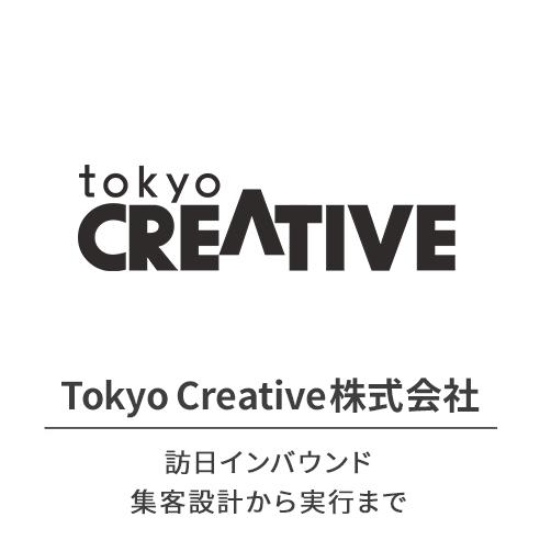 tokyocreative株式会社
